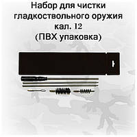Набор для чистки гладкоствольного оружия 12 калибра (ПВХ упаковка, шомпол, 2 ерша, вишер) арт 12035