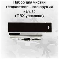 Набор для чистки оружия 16 калибра (ПВХ упаковка, шомпол, 2 ерша, вишер) арт 16035
