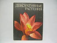 Лапчик В. и др. Декоративные растения.