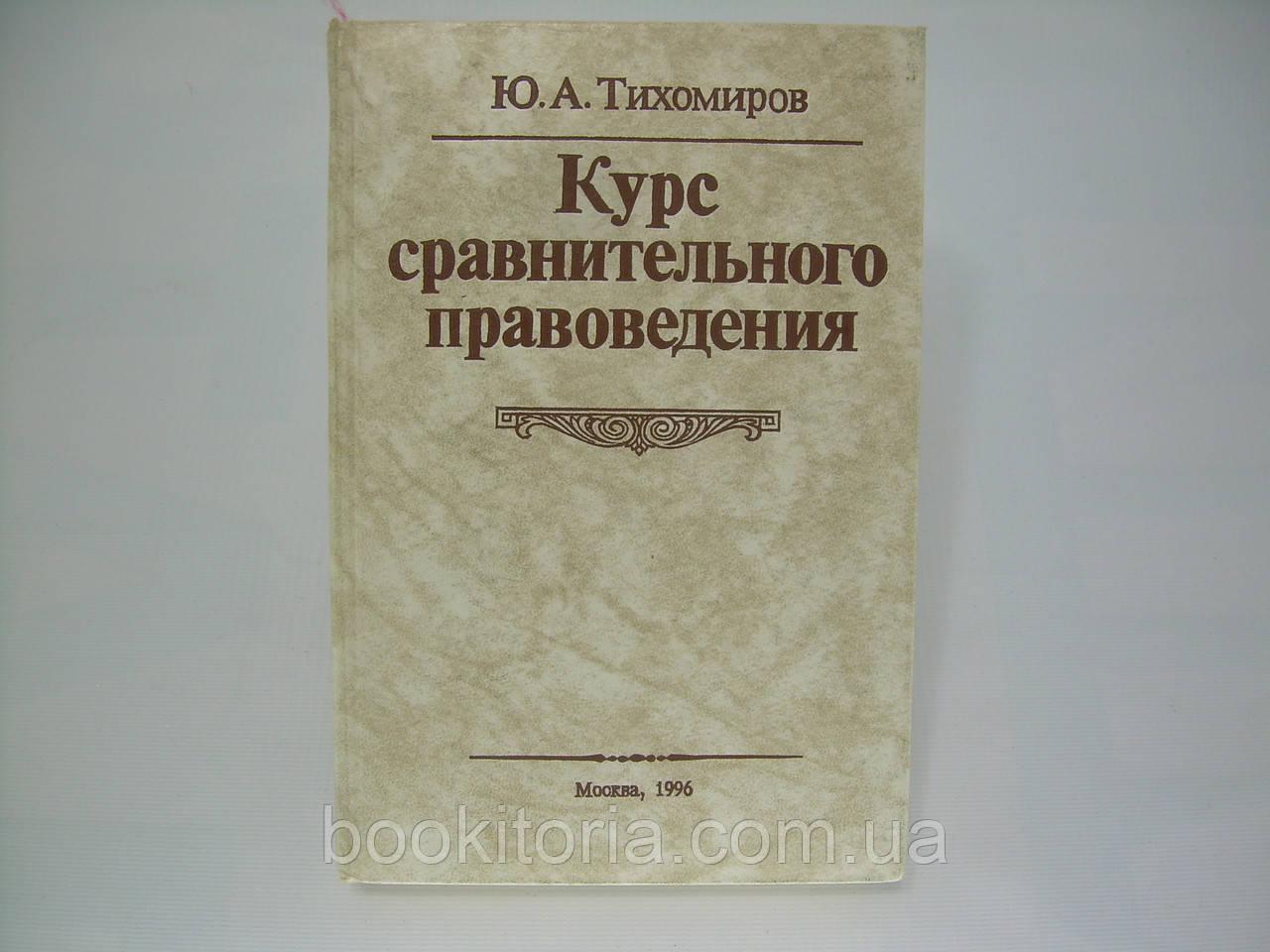Тихомиров Ю.А. Курс сравнительного правоведения (б/у)., фото 1