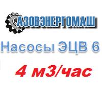 Насосы ЭЦВ 6 производительность 4 м3/час