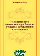 Ленинские идеи в изучении первобытного общества, рабовладения и феодализма