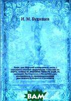 И. М. Будищев Лоция, или Морской путеводитель, ч. 1. содержит описание форватеров и входов в порты, заливы на Азовском Черном море, в проливах