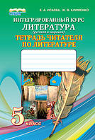 Ісаєва Е. А./Література (інтегрований курс), 5 кл., Зошит читача
