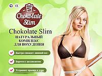 Шоколад слим (Chokolate Slim) для похудения