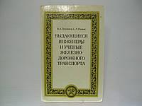 Зензинов Н.А., Рыжак С.А. Выдающиеся инженеры и ученые железнодорожного транспорта.