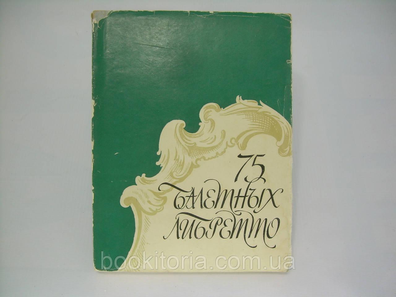 75 балетных либретто (б/у).