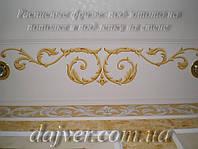 Расписные фризы монохромные под золото
