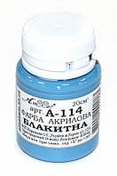 Краска акриловая А-114 голубая 20см3 Атлас