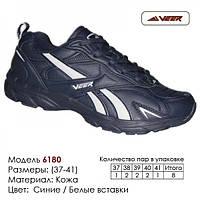 e86c9596 Кроссовки подростковые Veer Demax размеры 37-41. Сертифицированная компания.
