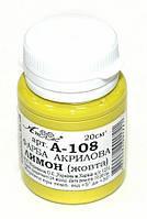 Атлас Краска акриловая А-108 желтый лимонный 20см3