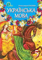 ГЛАЗОВА О. П./УКРАЇНСЬКА МОВА, 5 КЛ., ПІДРУЧНИК