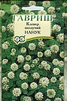 Семена клевера ползучего белого Нанук 20 гр Гавриш
