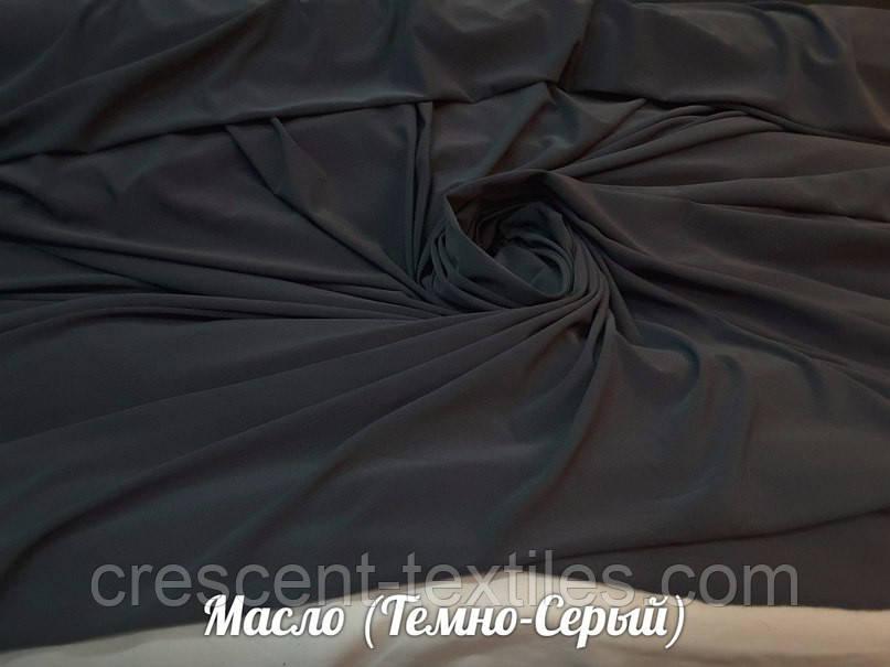 Масло (Темно-Серый)