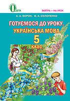 Ворон А. А./Українська мова, 5 кл., Книга для вчителя, (для ЗНЗ з рос.м.н.)