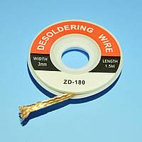 Лента для снятия припоя 3,0мм/1.5м  ZD-180