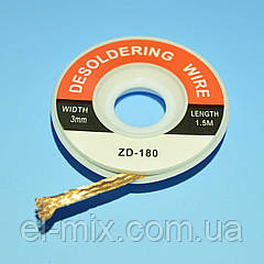 Лента для снятия припоя 3,0мм/1.5м  ZD-180  13-1065