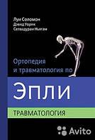 Соломон Ортопедия и травматология по Эпли. Том 3