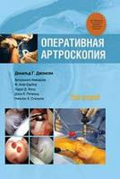 Джонсон, А. Амендола, Ф. А. Барбер Оперативная артроскопия Т.2