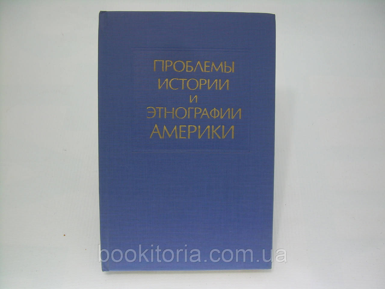 Проблемы истории и этнографии Америки (б/у).