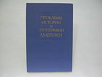 Проблемы истории и этнографии Америки (б/у)., фото 1