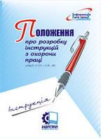 Положення про розробку інструкцій з охорони праці. НПАОП 0.00-4.15-98