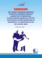 Положення про порядок проведення державної експертизи (перевірки) технологічної, конструкторської, технічної д