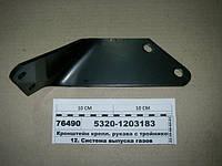 Кронштейн крепл. рукава с тройником (пр-во КАМАЗ), 5320-1203183