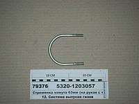 Стремянка хомута 63мм (на рукав с тройн.) КАМАЗ, ГАЗ-53 (пр-во КАМАЗ), 5320-1203057