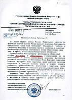 БЛАГОДАРНОСТЬ ГОСКОМСПОРТА РОССИИ ЗА АНТИОКСИДАНТЫ МИКРОГИДРИН И КОРАЛЛОВЫЙ КАЛЬЦИЙ (АЛКА-МАЙН)