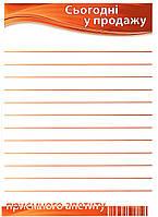 Табличка Сьогодні у продажу  30х20 см, фото 1