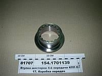 Втулка шестерни 4-й передачи КПП Евро-2 (пр-во КАМАЗ), 154.1701139