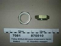 Гайка М39х2-6Н вала вторичного (пр-во КАМАЗ), 870510