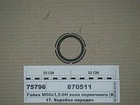 Гайка М50х1,5-6Н вала первичного (КПП 15) (Н.Челны, ТМ S.I.L.A.), 870511