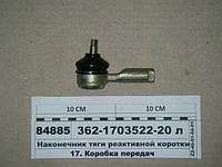Наконечник тяги реактивной короткий левый (РОСТАР), 362-1703522-20 л