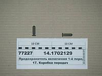 Предохранитель включения 1-й перед. и з/х (пр-во КАМАЗ), 14.1702129
