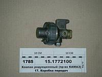 Клапан редукционный (пр-во КАМАЗ), 15.1772100