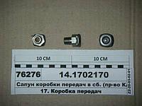 Сапун коробки передач в сб. (пр-во КАМАЗ), 14.1702170