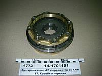 Синхронизатор 4/5 передач (пр-во КАМАЗ), 14.1701151