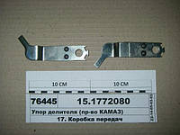 Упор делителя (пр-во КАМАЗ), 15.1772080