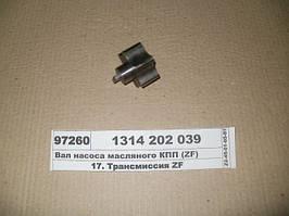 Вал насоса масляного КПП (ZF), 1314202039