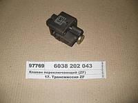 Клапан переключающий (ZF), 6038202043