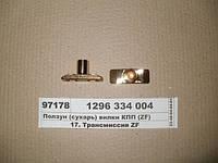 Ползун (сухарь) вилки КПП (ZF), 1296334004