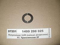 Полукольцо 4,80 (кольцо разрезное) (ZF), 1499298025