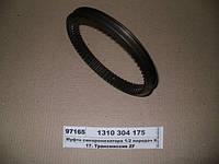 Муфта синхронизатора 1/2 передач КПП 16S 151/181/221 (ZF), 1310304175