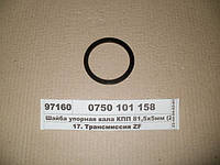 Шайба упорная вала КПП 81,5х5мм (ZF), 750101158