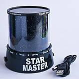 Проектор звездного неба Star Master (Ночник Стар мастер), фото 5