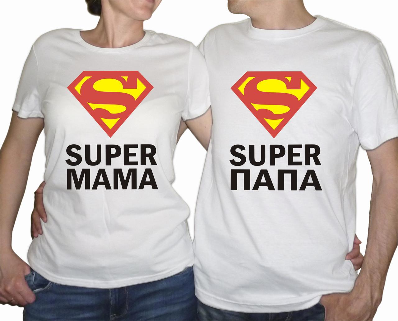 """Парные футболки """"Супер мама и Супер папа"""""""
