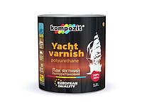 Лак яхтный полиуретановый Kompozit® 2,5 кг ш\м