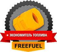 Экономитель топлива Fuel Stop. Эффективность подтверждена
